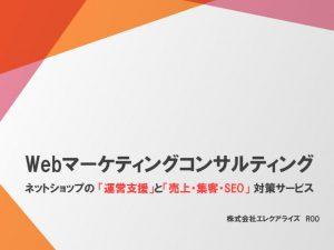 AG02_Webマーケティングコンサルティング(ネットショップ)