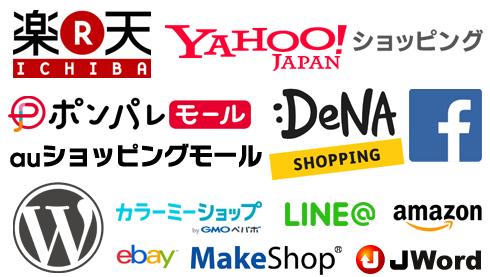 楽天-Yahoo!-ポンパレ-DeNA-ebay-wordpress-LINE-カラーミーショップ-MakeShop-JWord