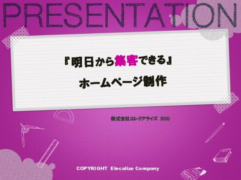 H01_homepage-Service-Tokyo-shibasaki-Elecalize_R00のサムネイル