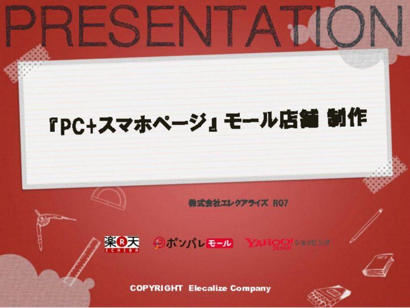 04_『PC+スマホページ』 モール店舗 制作サービス(PC+スマホ)_[楽天市場,Yahoo!,ポンパレモール対応]のサムネイル