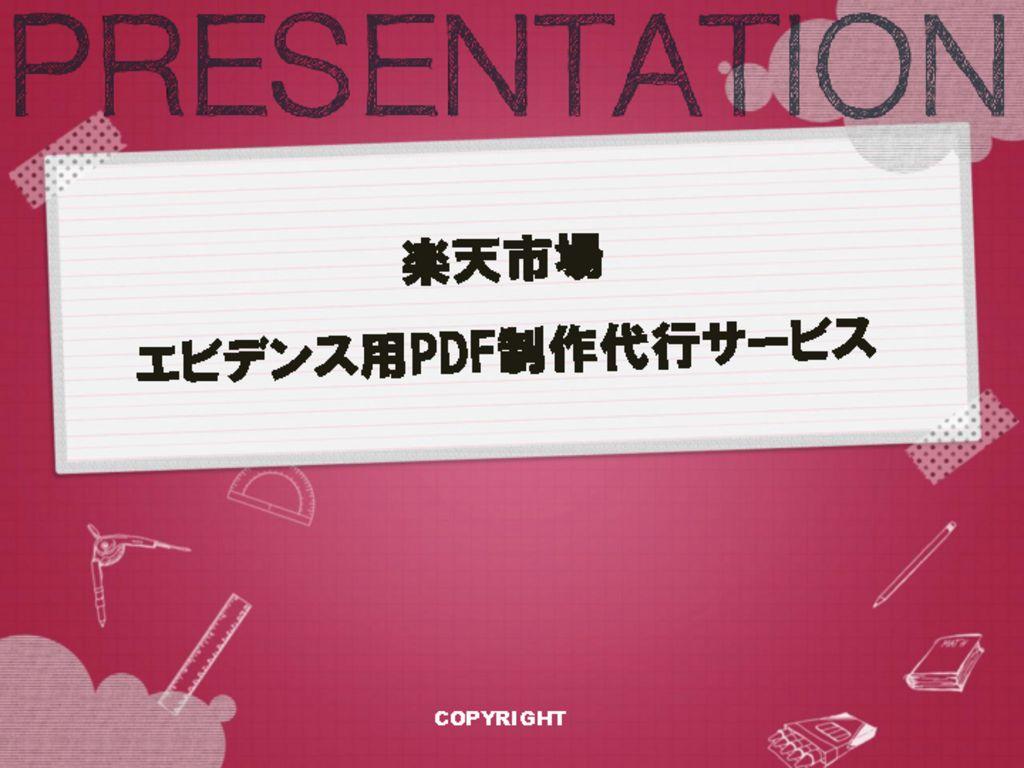 09_楽天市場_エビデンス用PDF制作代行サービスのサムネイル
