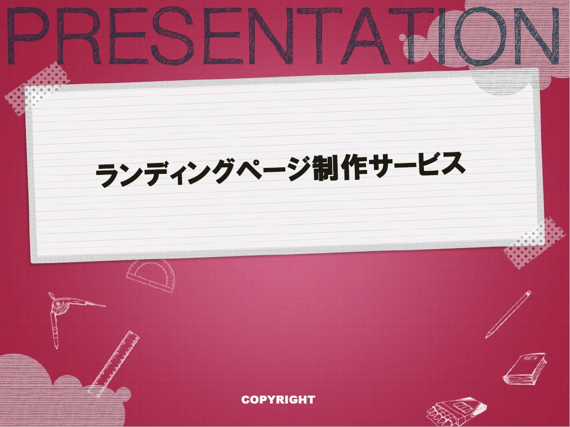 08_ランディングページ制作サービス.pdf