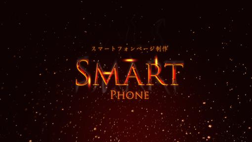 スマートフォンページ
